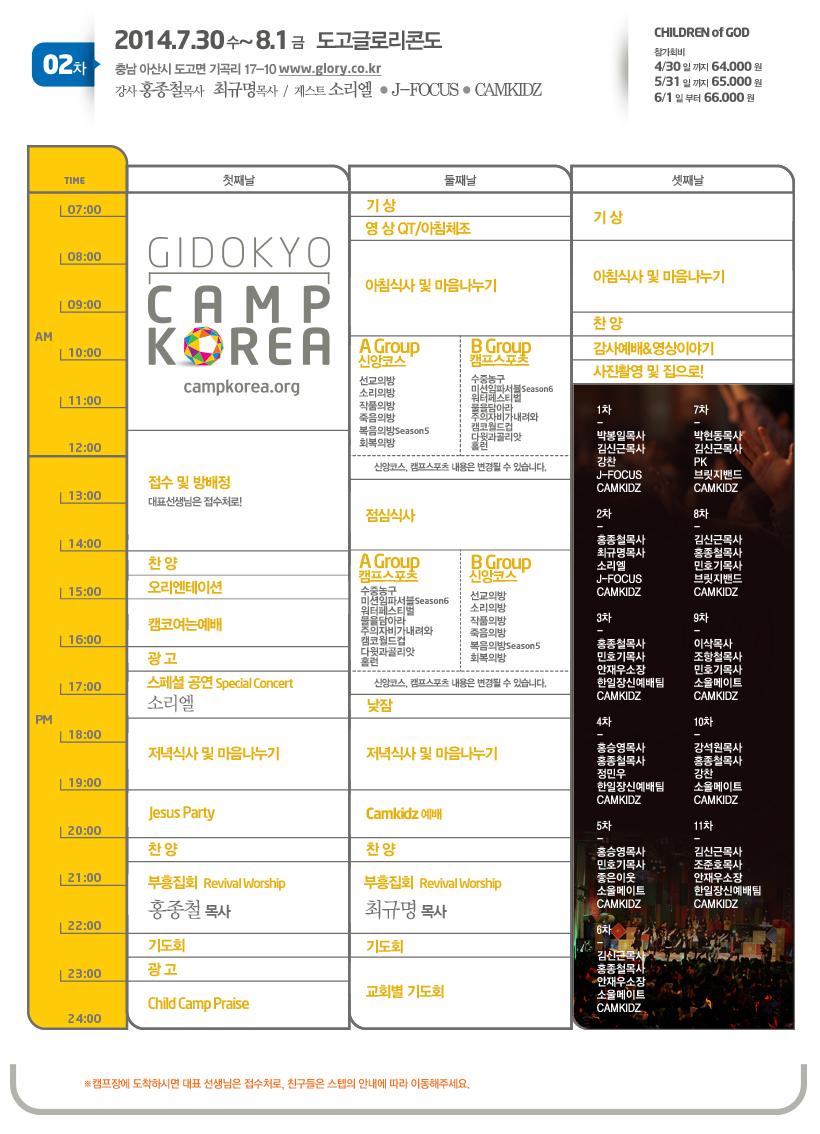 14w_schedule_02_03.jpg